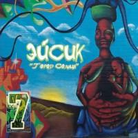 постер к альбому Эйсик - Город Солнца (2007)