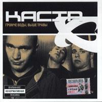 постер к альбому Каста - Громче воды, выше травы (2002)