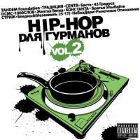 постер к альбому Хип-Хоп для Гурманов Vol. 2 (2008)