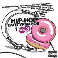 постер к альбому Хип-Хоп для Гурманов Vol. 3 (2009)