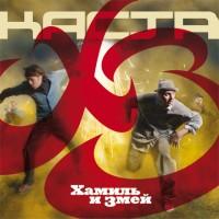 постер к альбому Каста - ХЗ (2010)