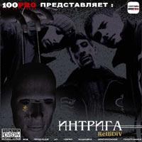 постер к альбому REЦiDiV - Интрига (2005)
