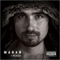 постер к альбому Манай - Искры (2009)