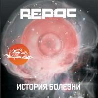 постер к альбому RE-PAC - История болезни (2009)