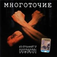 постер к альбому DotsFam (Многоточие) - Из…Бранного (2008)