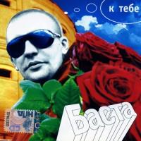 постер к альбому Баста - К Тебе (2008)