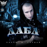 постер к альбому Дабл - Качай и Слушай (2008)