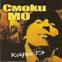 постер к альбому Смоки Мо - Кара-Тэ (2004)