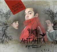 постер к альбому АнтАнта - Караван Теней (2006)