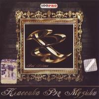 постер к альбому Bad Balance - Классика Рэп Музыки (2006)