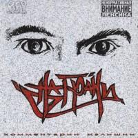 постер к альбому На Грани - Комментарии Излишни (2002)