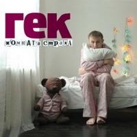 постер к альбому Гек - Комната Страха (2005)