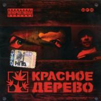постер к альбому Красное Дерево - Красное Дерево (2005)