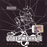 постер к альбому Отверженные - Куклы (2006)