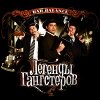 постер к альбому Bad Balance - Легенды гангстеров (2007)