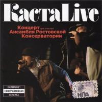 постер к альбому Каста - Live (2007)