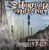 постер к альбому Дымовая Завеса - Лучшее 97-07 (2007)