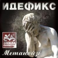 постер к альбому Идефикс - Метанойя (2008)