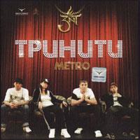 постер к альбому 3NT - Метро (2007)