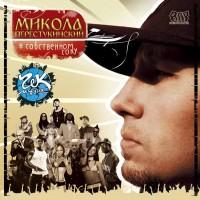 постер к альбому Гек - Микола Перестукинский В Собственном Соку (2005)