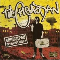 постер к альбому The Chemodan - Минздрав Предупреждал (2009)