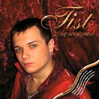 постер к альбому Fist - Мир искусства (2004)