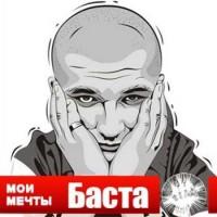 постер к альбому Баста - Мои Мечты (2009)