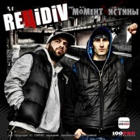 постер к альбому REЦiDiV - Момент Истины (2009)