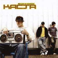 постер к альбому Каста - Музыка Из Альбомов (2005)
