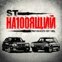 постер к альбому ST - На100ящий (2011)