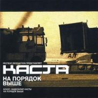 постер к альбому Каста - На Порядок Выше (Single) (2001)