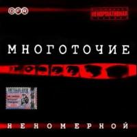 постер к альбому DotsFam (Многоточие) - Неномерной (2003)
