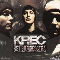 постер к альбому Krec - Нет волшебства (2004)