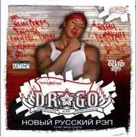 постер к альбому Drago - Новый Русский Рэп The Mixtape (2006)