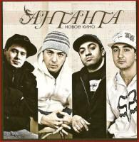 постер к альбому АнтАнта - Новое Кино (2008)