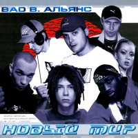 постер к альбому Bad B. - Новый Мир (2001)