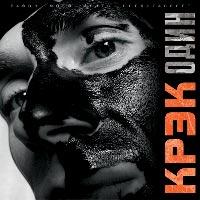 постер к альбому Крэк - Один (2004)