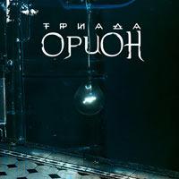 постер к альбому Триада - Орион (2005)