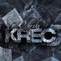 постер к альбому Krec - Осколки (2010)