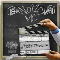 постер к альбому Noize MC - OST Розыгрыш (2009)