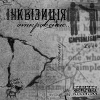 постер к альбому Інквізиція - Откровение (2008)