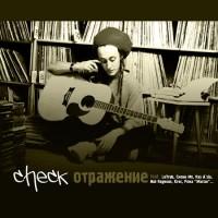 постер к альбому Check - Отражение (2009)