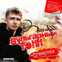 постер к альбому Вульгарный ТоНН - Отвертка вокруг которой вращается мир (2009)