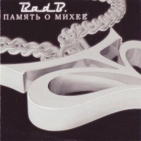 постер к альбому Bad Balance - Память О Михее (2005)