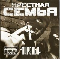 постер к альбому Крестная Семья - Пираньи (2003)
