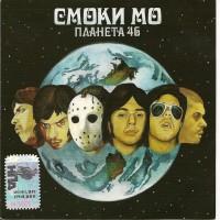 постер к альбому Смоки Мо - Планета 46 (2006)