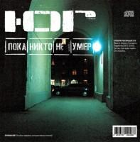постер к альбому Ю.Г. - Пока Никто Не Умер (2004)