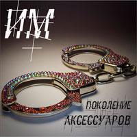 постер к альбому ИМ - Поколение Аксессуаров (2009)
