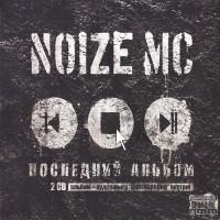 постер к альбому Noize MC - Последний (2010)