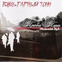 постер к альбому Вульгарный ТоНН - Проба Пера (2007)